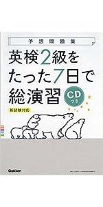 CDつき 英検2級をたった7日で総演習 新試験対応 (予想問題集)