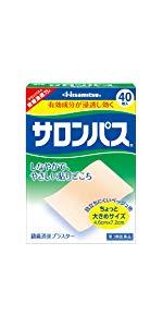 【第3類医薬品】サロンパス 40枚入
