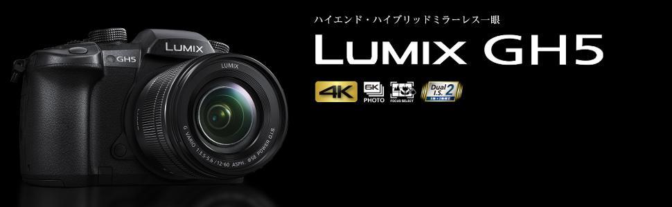 デジタルカメラ LUMIX(ルミックス) DC-GH5