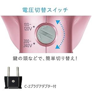 海外でも使える電圧切替スイッチ付