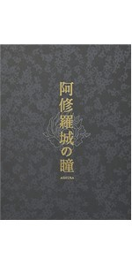 阿修羅城の瞳 プレミアム・エディション [DVD]