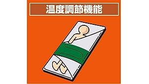 温度調節 可能 キャプスタ 寝袋