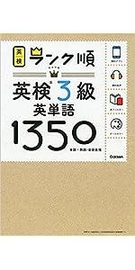 ランク順英検3級英単語1350 (英検ランク順)