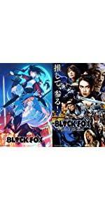 【Amazon.co.jp限定】BLACKFOX 豪華版 <初回生産限定>[Amazon.co.jp限定「描き下ろし風呂敷(律花、ミア、メリッサ)+映画「BLACK FOX」生原画 +千社札ステッカー