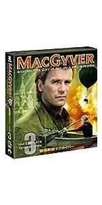 冒険野郎マクガイバー シーズン3<トク選BOX> [DVD]