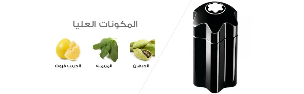 Mont Blanc Perfume - Mont Blanc Emblem - perfume for men, 0.15 oz EDT Spray (Mini)