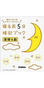 寝る前5分暗記ブック 英検4級