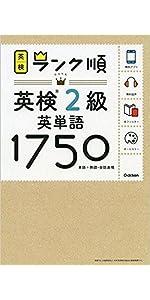 ランク順英検2級英単語・熟語1750