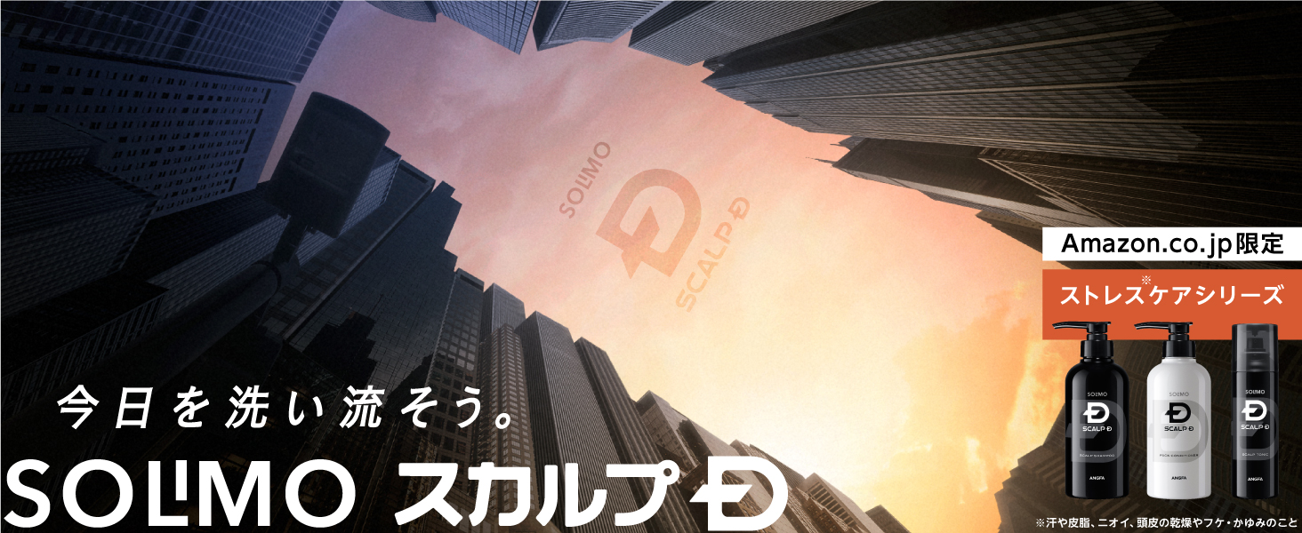 今日を洗い流そう SOLIMO スカルプD Amazon.co.jp限定 ストレス※ケアシリーズ ※汗や皮脂、ニオイ、頭皮の乾燥やフケ・かゆみのこと