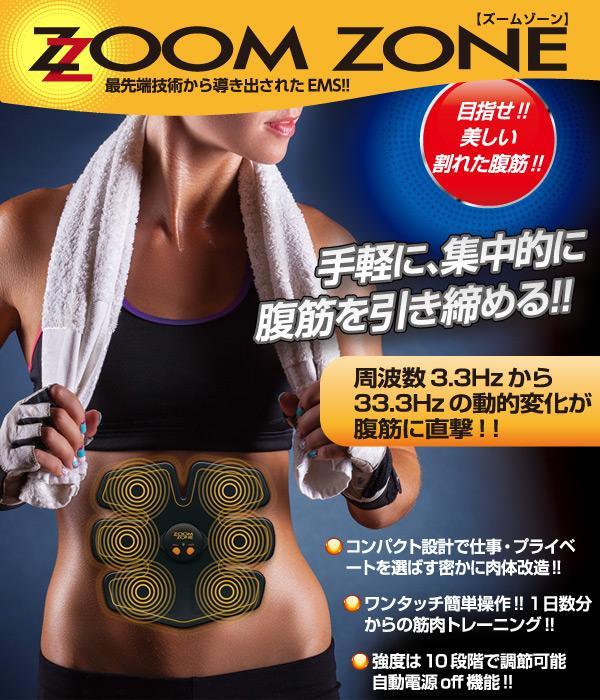 Citaten Zoon Zonie : Amazon : 優文 emsマシン 「zoom zone ズームゾーン 」 スポーツ アウトドア