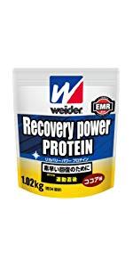 ウイダー リカバリーパワープロテイン ココア味 1.02kg