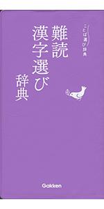 難読漢字選び辞典