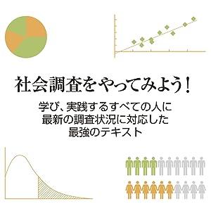 新・社会調査へのアプローチ―論理と方法