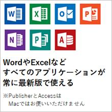 常に最新のOfficeにアップグレード