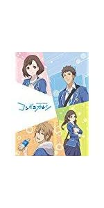 【Amazon.co.jp限定】コンビニカレシ Vol.3 DVD-BOX