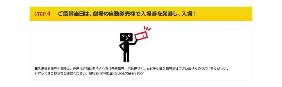 ムビチケ購入ガイド4