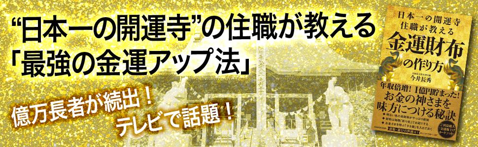 発売中‼ 新刊『日本一の開運寺住職が教える 金運財布の作り方』