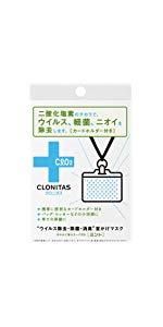 クロニタス 首かけマスク1個入り ミント(ウイルス除去・除菌・消臭 持続期間約2ヶ月)