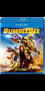 バンブルビーDVD&Blu-ray