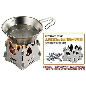 ソト(SOTO)ミニ焚き火台 テトラ ST-941