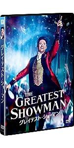 【Amazon.co.jp限定】 グレイテスト・ショーマン (オリジナルアートカード4枚セット付) [DVD]