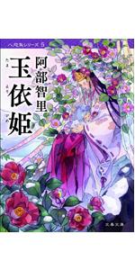 玉依姫 (文春文庫)