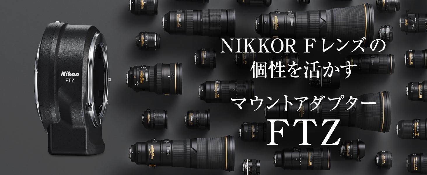 Nikon Z6 マウントアダプターFTZ