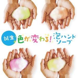 「色が変わる泡」で手洗いサインがわかる