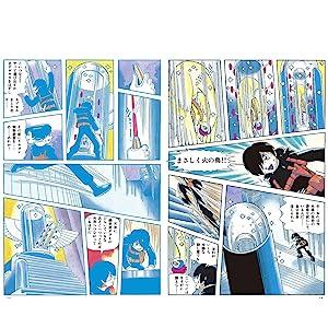 火の鳥【全12巻セット】(化粧箱入り)