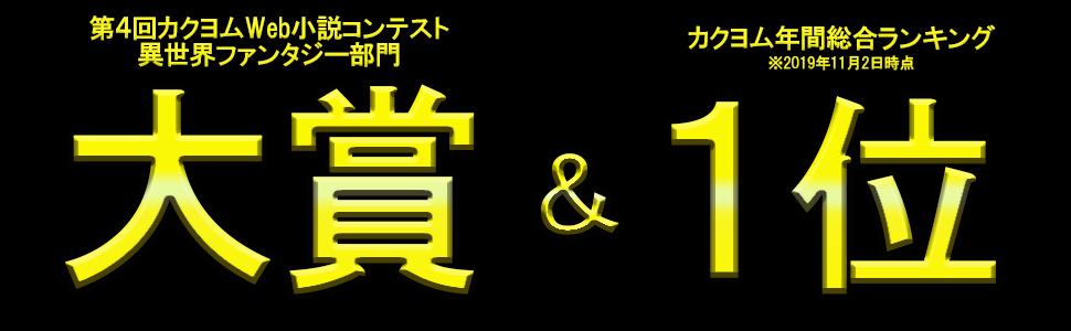 鍛冶屋ではじめる異世界スローライフ (カドカワBOOKS)