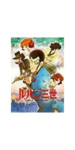 【Amazon.co.jp限定】ルパン三世 PART5 Vol.3(DVD)