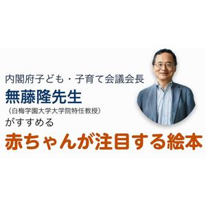 無藤隆先生のコメント <babycoインタビューより>