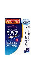 バイオクレンモノケアモイスト 240ml+120ml (コンタクトケア用品)