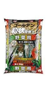 アイリスオーヤマ 培養土 ゴールデン粒状培養土 野菜用 25L