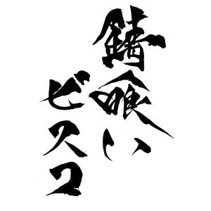 錆喰いビスコ (電撃文庫)