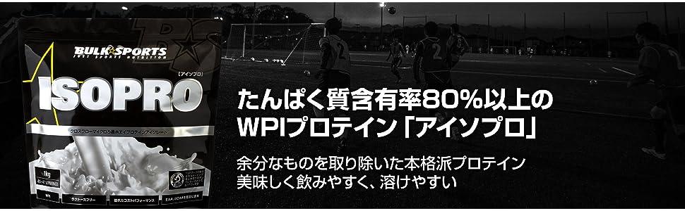 3500x1060_isopro(1).jpg