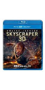 【Amazon.co.jp限定】3Dブルーレイ+ブルーレイセット(特典映像ディスク付き)