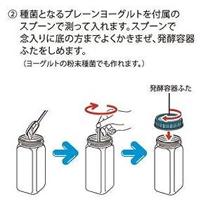 発酵容器で作る場合の手順(豆乳ヨーグルトでの例)