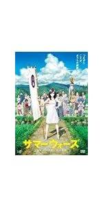 【早期購入特典あり】サマーウォーズ 期間限定スペシャルプライス版DVD
