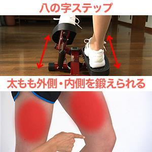 ハの字ステップで、下半身の筋肉全体を鍛えられる