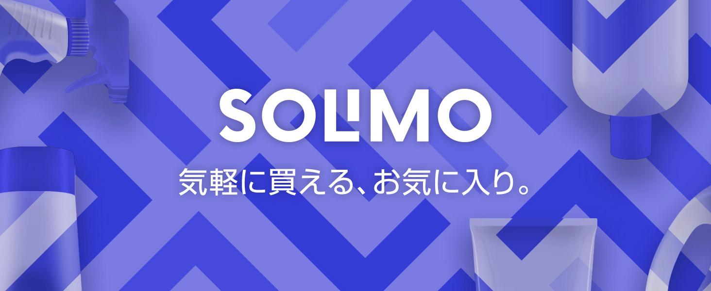 SOLIMO 気軽に買える、お気に入り。