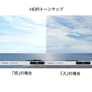 HDRトーンマップ