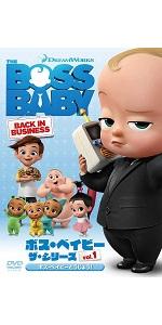 ボス・ベイビー ザ・シリーズ Vol.1 ボス・ベイビーとうじょう! [DVD]