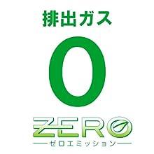 排出ガス、ゼロ