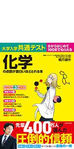 大学入学共通テスト 数学I・Aの点数が面白いほどとれる本