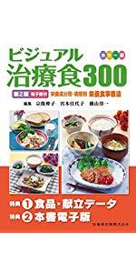 カラー版ビジュアル治療食300