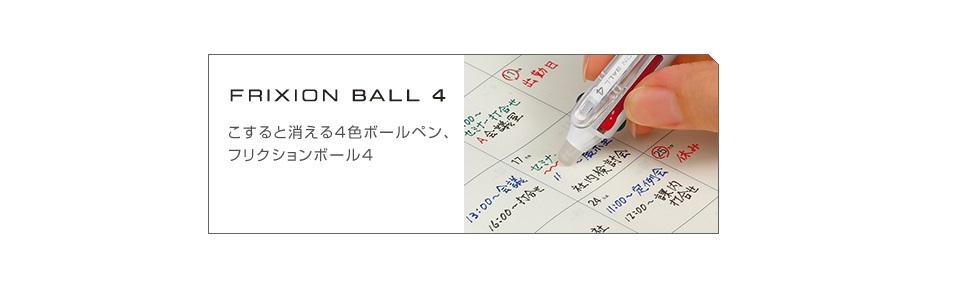 パイロット 消せる4色ボールペン フリクションボール4 0.5 ブラック LKFB-80EF-B
