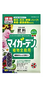 住友化学園芸 肥料マイガーデン 植物全般用 1.6kg