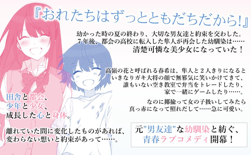 転校先の清楚可憐な美少女が、昔男子と思って一緒に遊んだ幼馴染だった件 (角川スニーカー文庫)