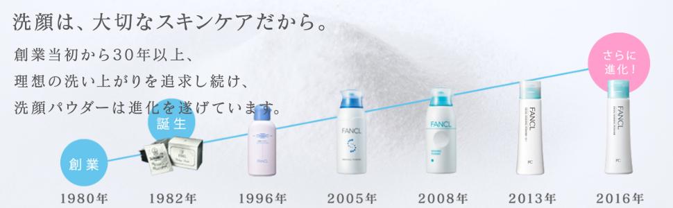 ファンケル(FANCL) 洗顔パウダー